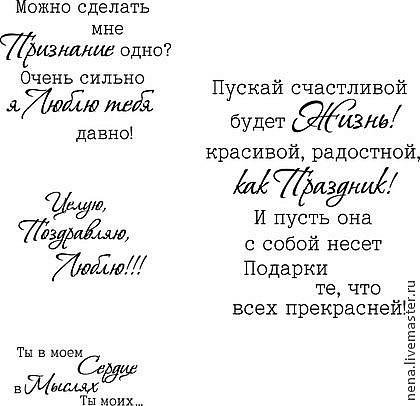 надпись для шлюхи жены