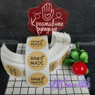 Наклейка 2,5 см крафт, Hand Made especcialy for you, 5 шт